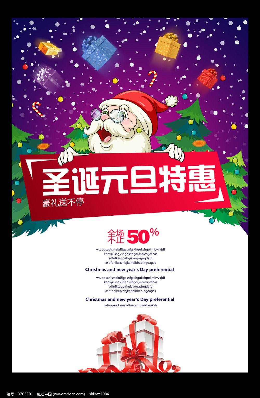 圣诞节手机店促销手绘海报