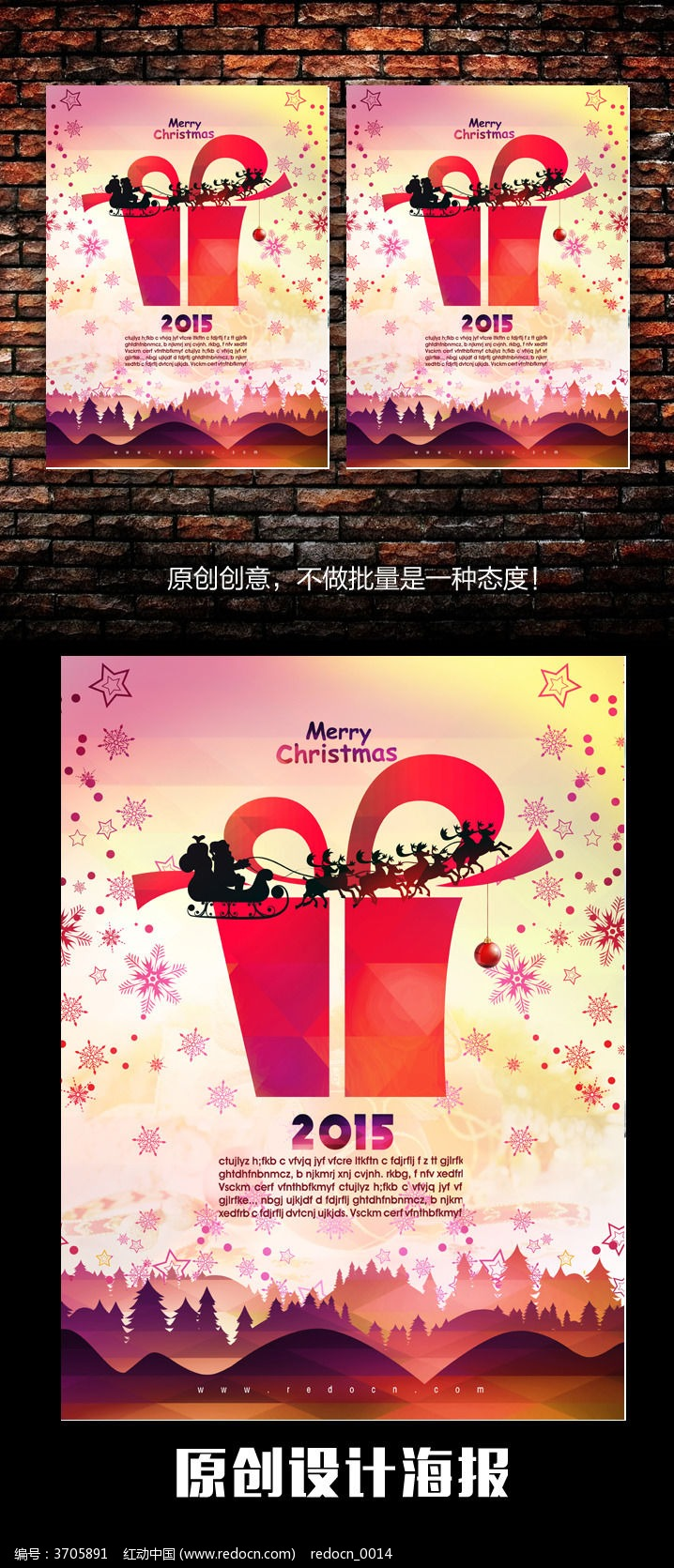 圣诞节手绘海报素材psd素材下载