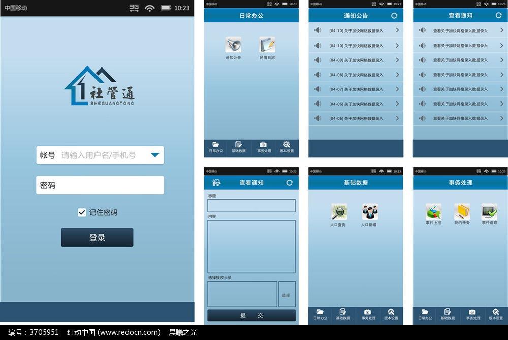 社区通手机UI界面设计图片