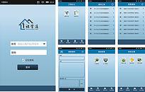社区通手机UI界面设计