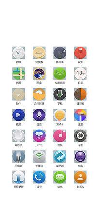 手机图标 PSD