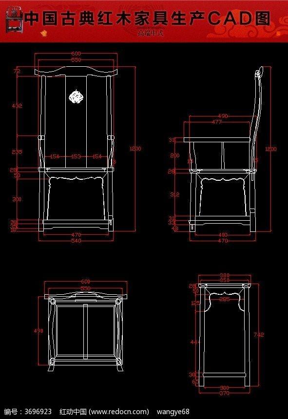 四使用官帽椅三件套红木家具CADv件套图纸cad过程住中卡怎么办出头了图片