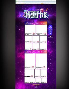淘宝春节特惠升级促销网页