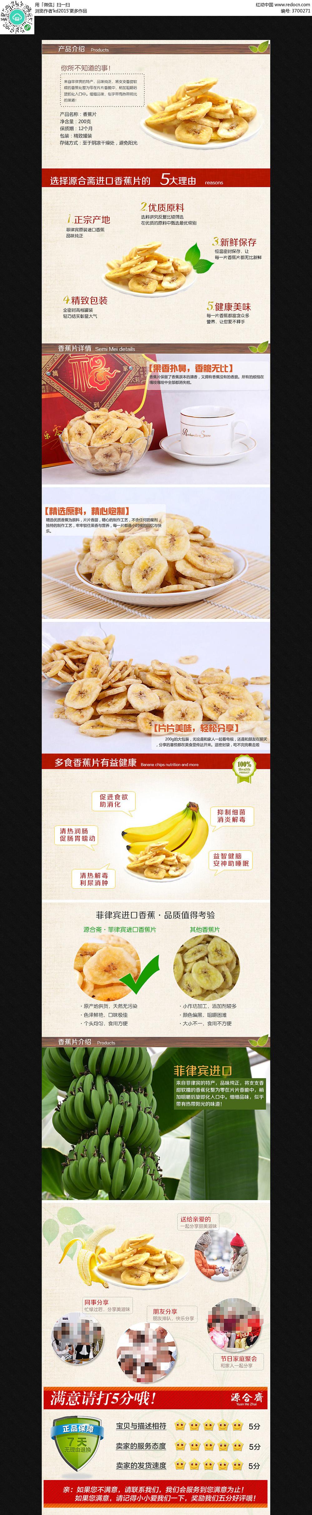 淘宝香蕉片详情页描述素材设计模板