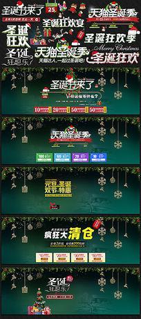 淘宝元旦圣诞双节特惠促销海报设计模板 PSD
