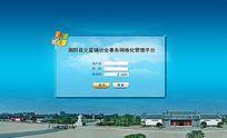 网站系统登录界面