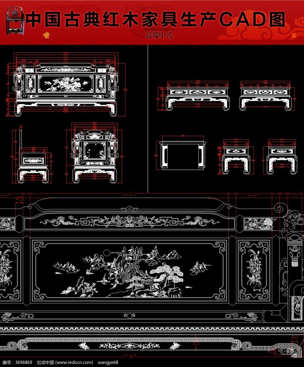 五福沙发红木家具生产cad图
