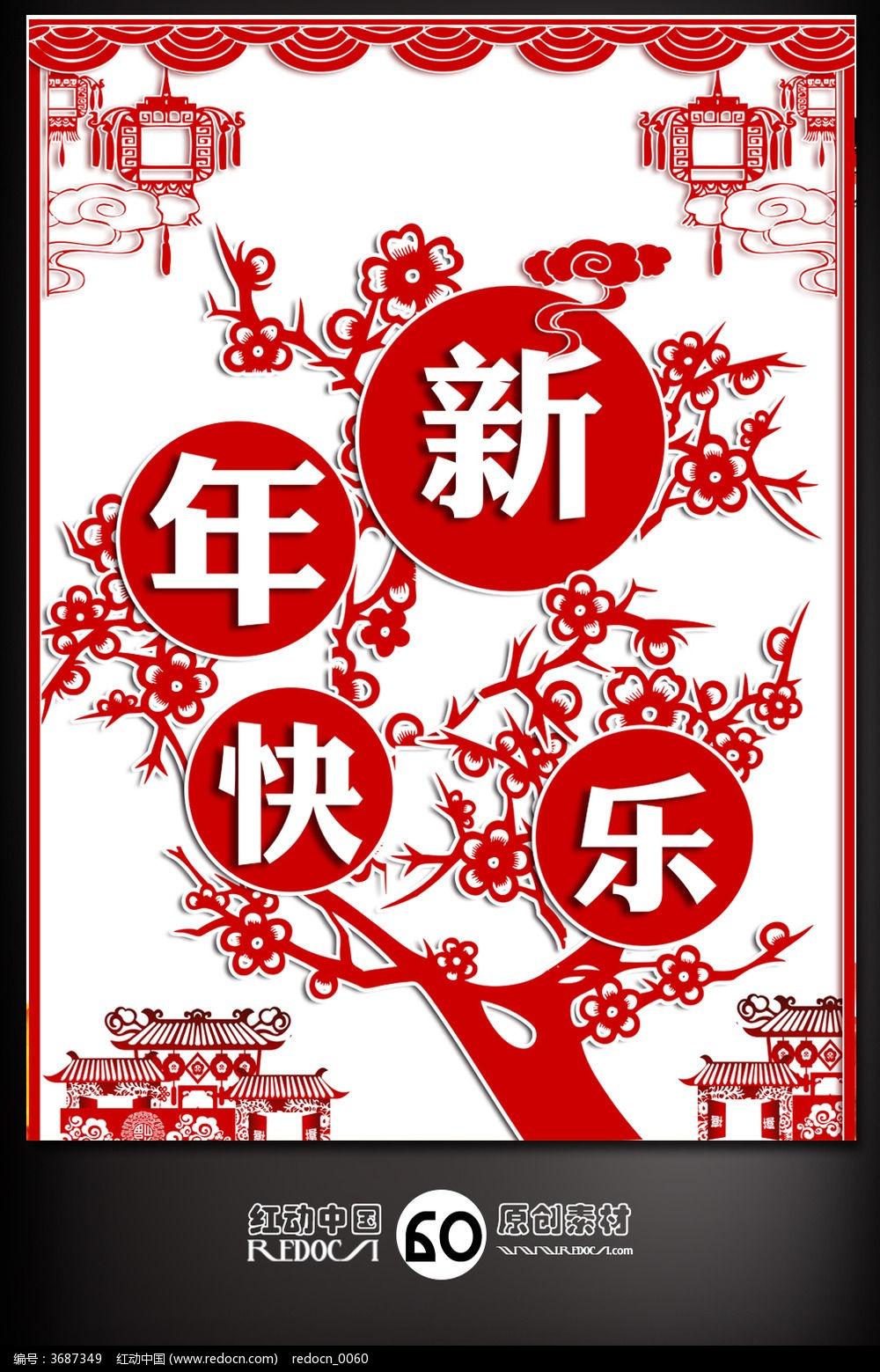 原创设计稿 节日素材 春节 新年快乐剪纸海报  请您分享: 素材描述:红