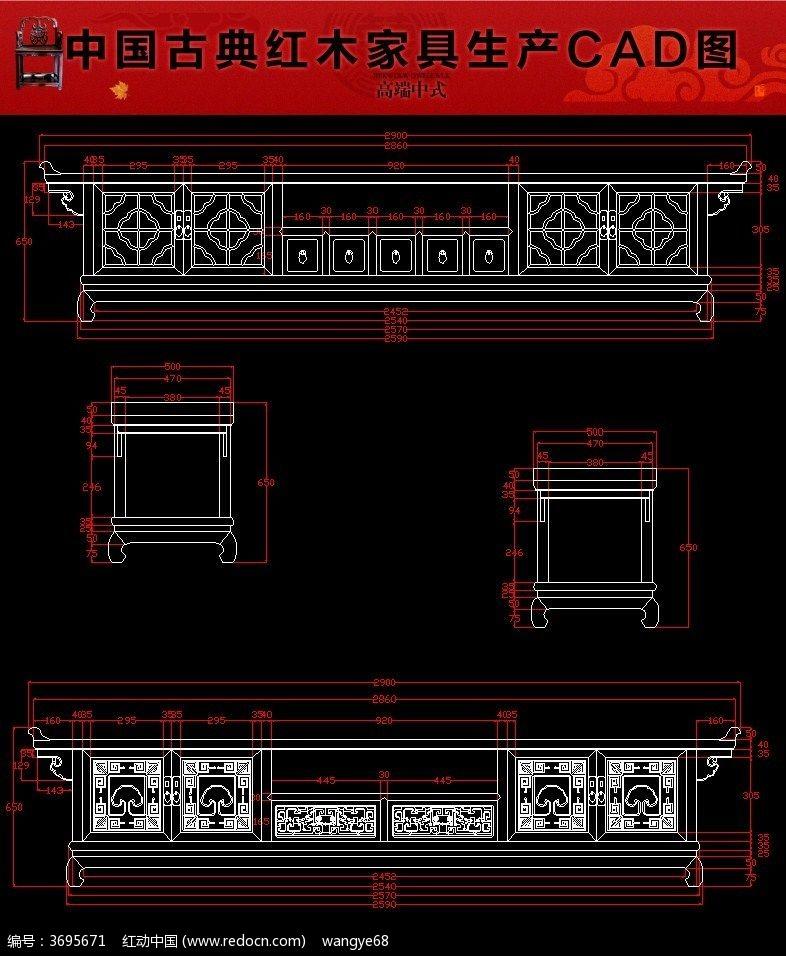 整套电视柜红木家具v图纸CAD图纸长虹g2536k图纸图片