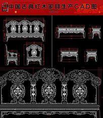 整套五福捧寿沙发红木家具生产CAD图