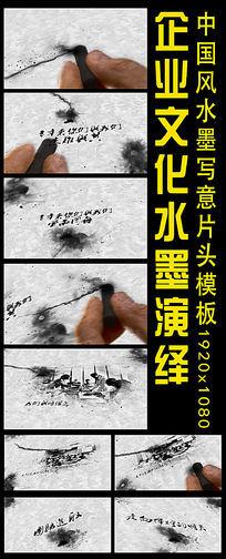 震撼的中国风水墨涂鸦特效AE模板