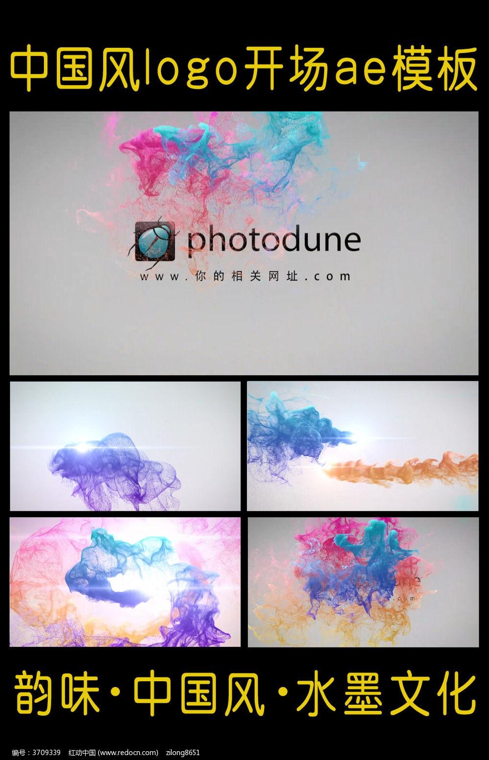 中国风彩色水墨粒子消散的logo演绎AE模板图片