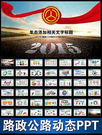 2015年中国公路路政PPT模板
