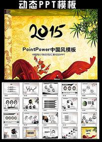 2015中国风动态PPT模板