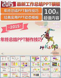 2015中国元素工作总结PPT模板