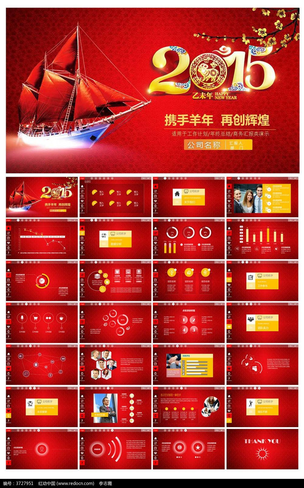 红色大气 2015年会 总结 动态 ppt模板 ppt模板