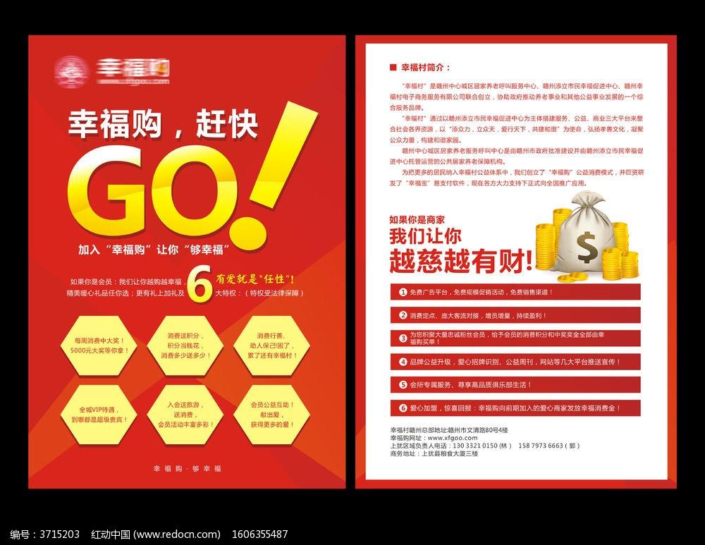 红色企业项目dm彩页设计图片