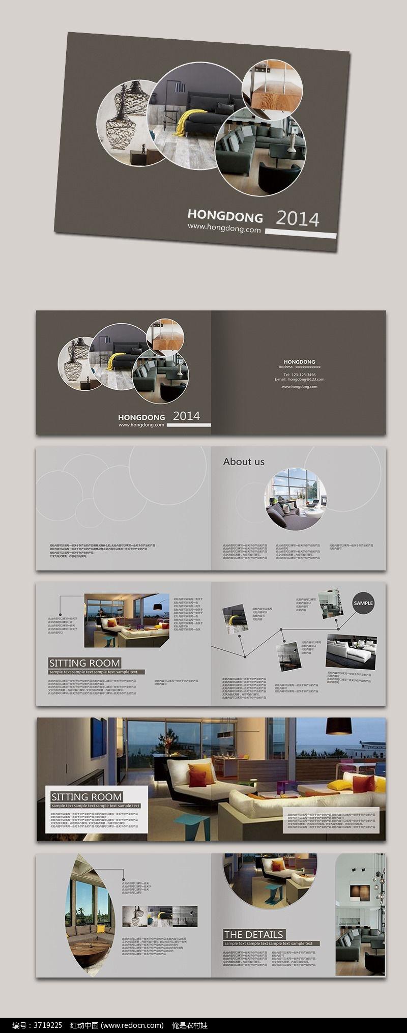 家居画册设计版式图片