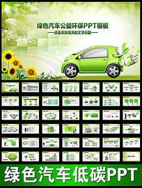 节能环保汽车动态PPT