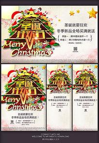 圣诞狂欢节圣诞商场促销