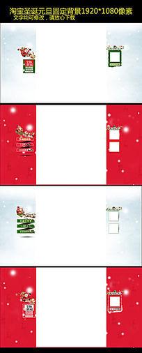 淘宝圣诞节固定背景模板