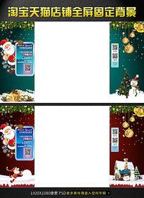 淘宝天猫圣诞节全屏固定背景模版