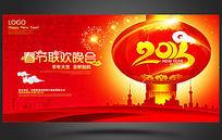 喜庆2015羊年春节联欢晚会舞台背景