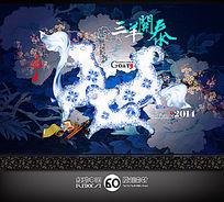 2015年青花瓷三羊开泰海报设计
