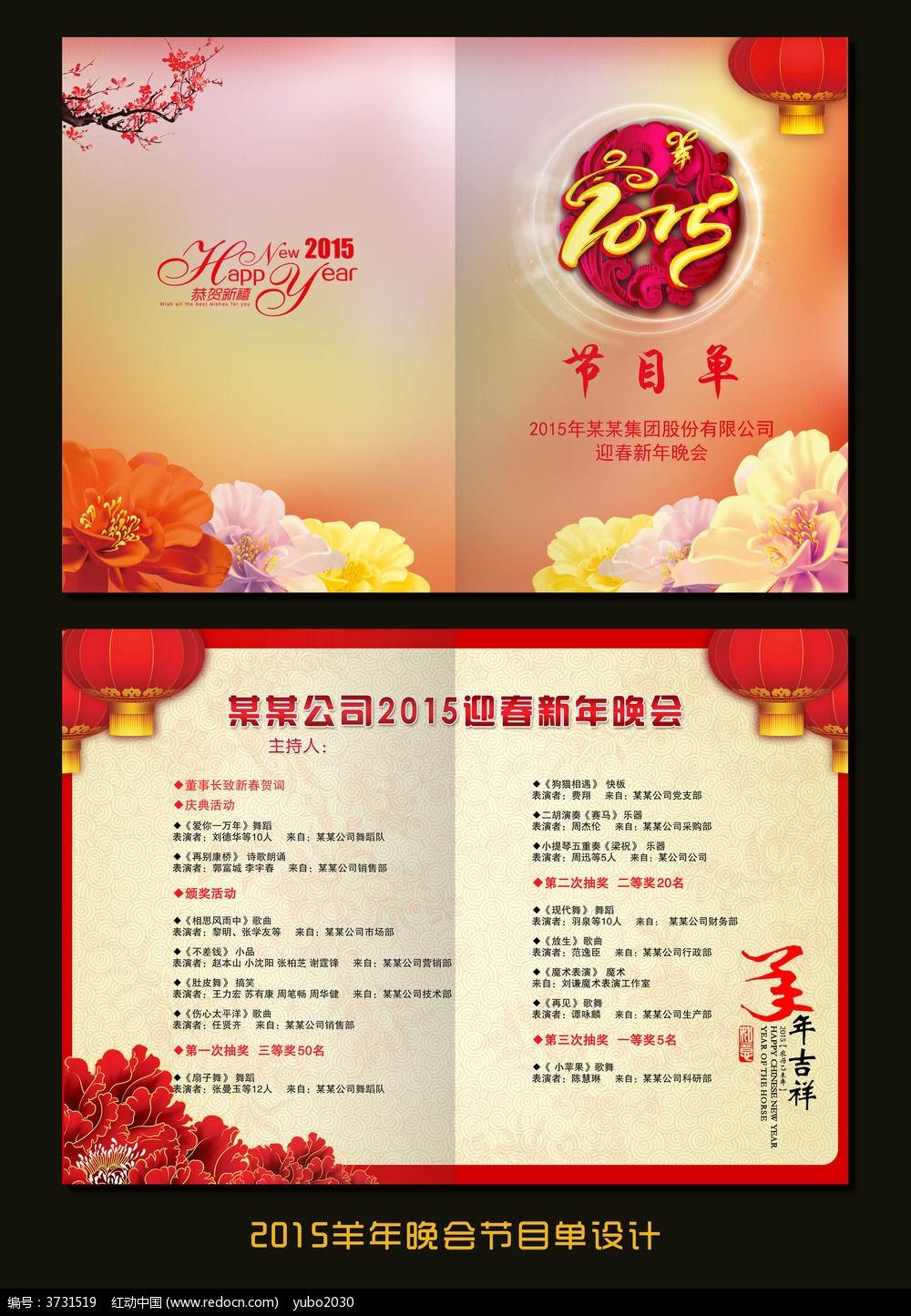 2015羊年春节晚会节目单设计