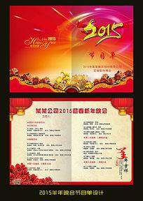 2015羊年春节文艺晚会节目单