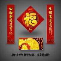 2015羊年福字贴春联设计