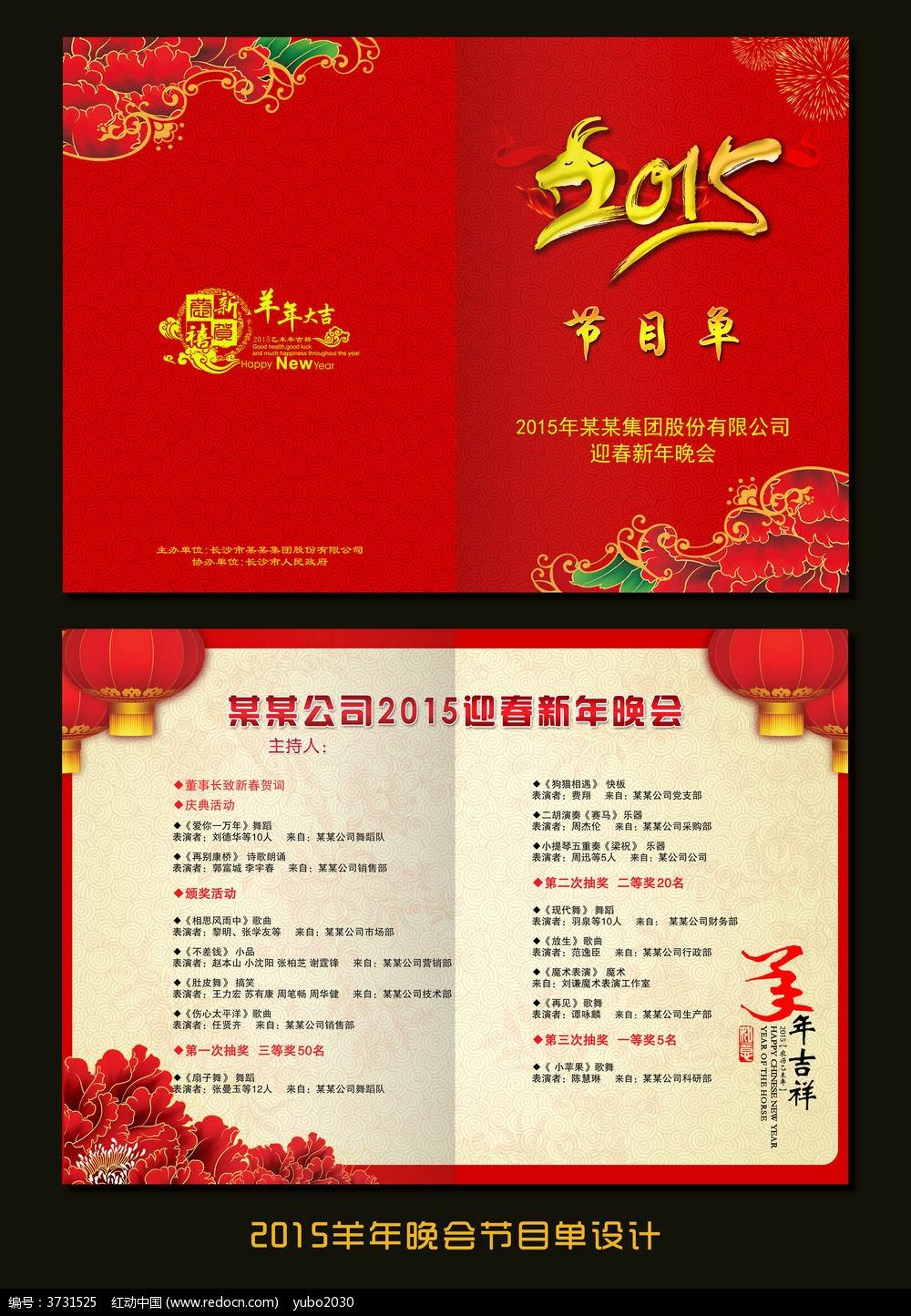 2015年春节晚会节目单图片