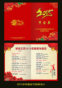 2015年春节晚会节目单