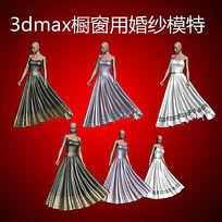 橱窗用婚纱模特3dmax模型