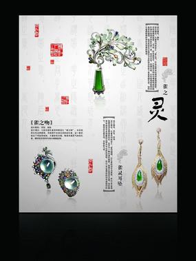 翡翠 珠宝海报