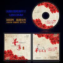 红色中国风2015羊年光盘封面psd设计 PSD