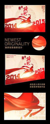 水彩创意2015跨年晚会舞台背景设计
