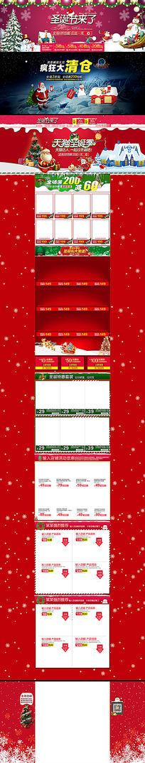 淘宝店铺圣诞模板