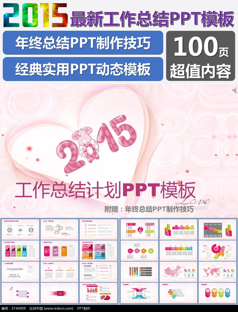 2015白领女性年终总结工作计划ppt模板
