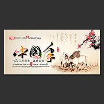 2015春节中国年展板