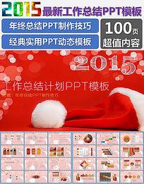 2015红色圣诞节PPT模板
