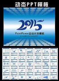 2015蓝色工作总结计划PPT模板