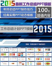 2015蓝色科技年终总结PPT制作技巧