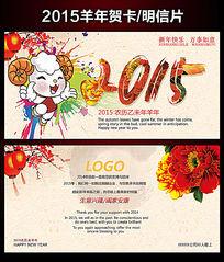 2015年羊年明信片模板