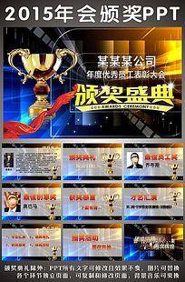 2015年终颁奖典礼ppt