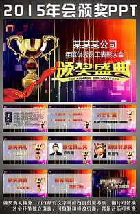 2015年终颁奖典礼ppt视频模版
