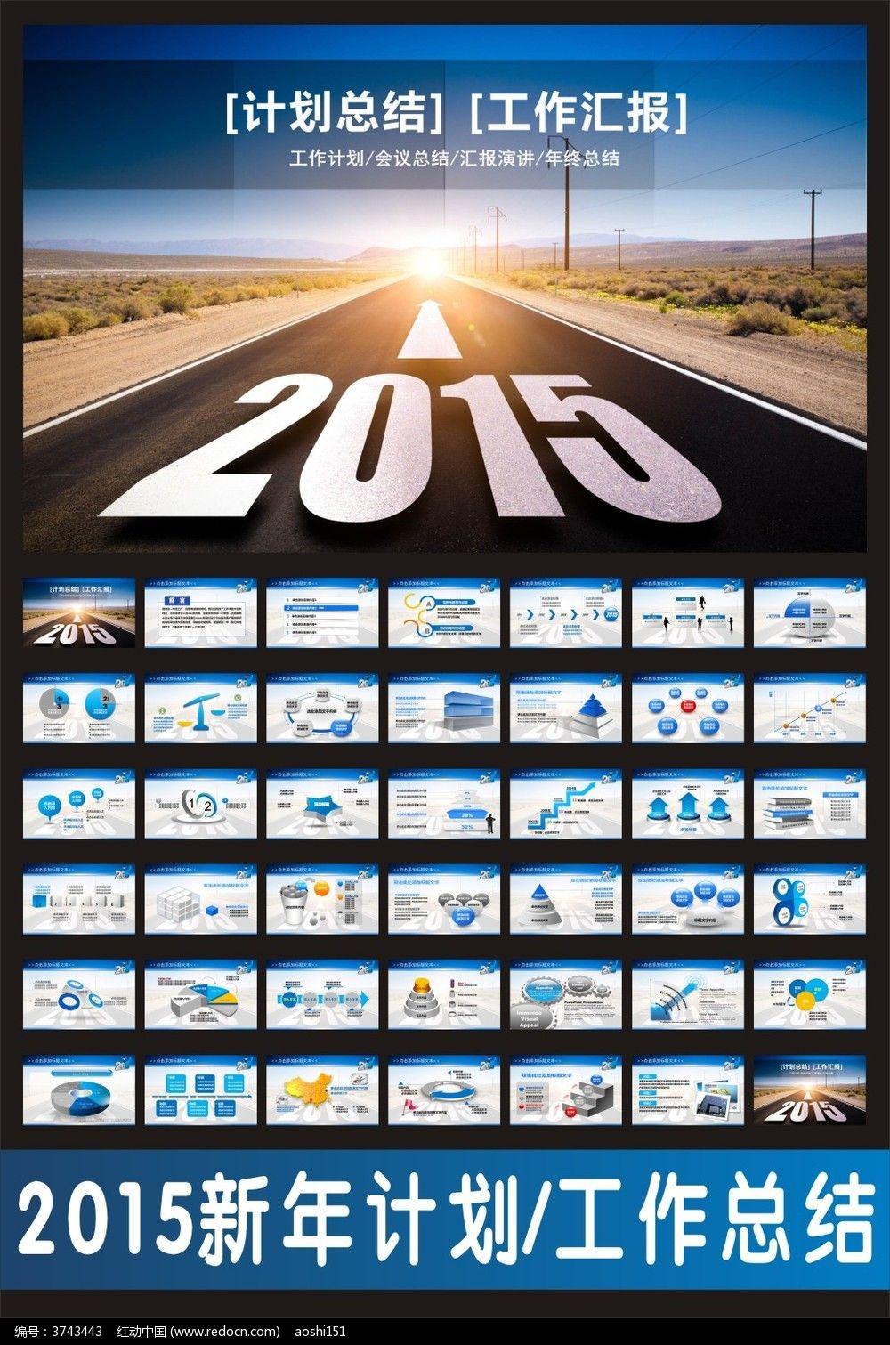 2015年终总结新年计划业绩报告ppt图片下载 2015年 羊年开门红ppt