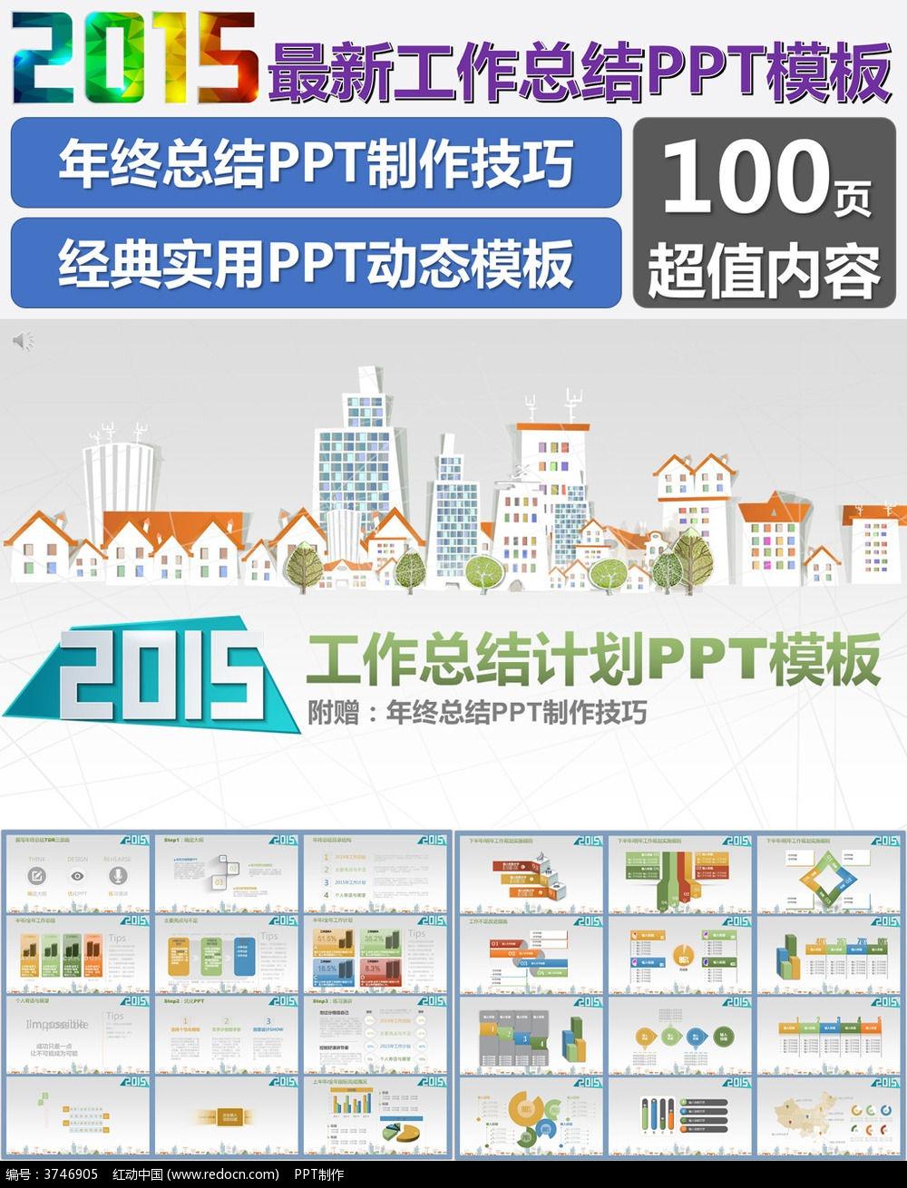 15年 羊年 年终总结 新年计划 PPT PPT模板 PPT图表 动态PPT 会议
