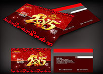 2015新年购物卡
