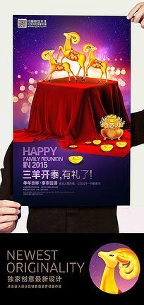 2015羊年黄金饰品促销海报